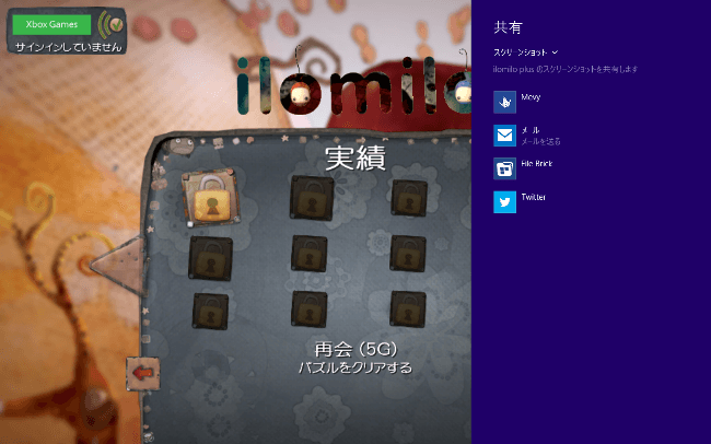 Windows 10 Technical Preview 共有