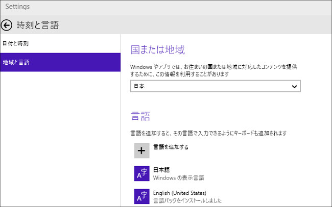 Windows 10 Technical Preview 設定画面