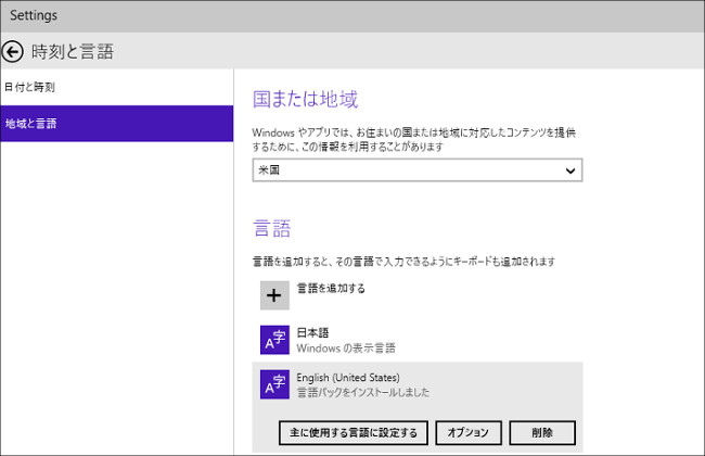 Windows 10 Technical Preview 言語設定
