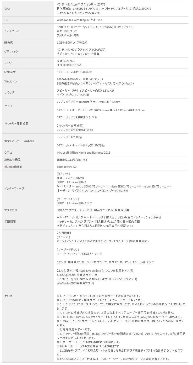 TransBook T90 Chi スペック表