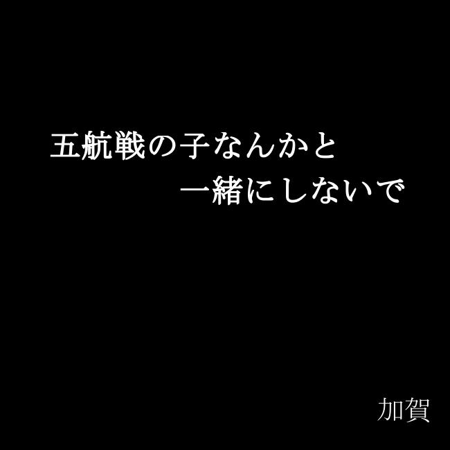 艦これ 加賀さんの名言