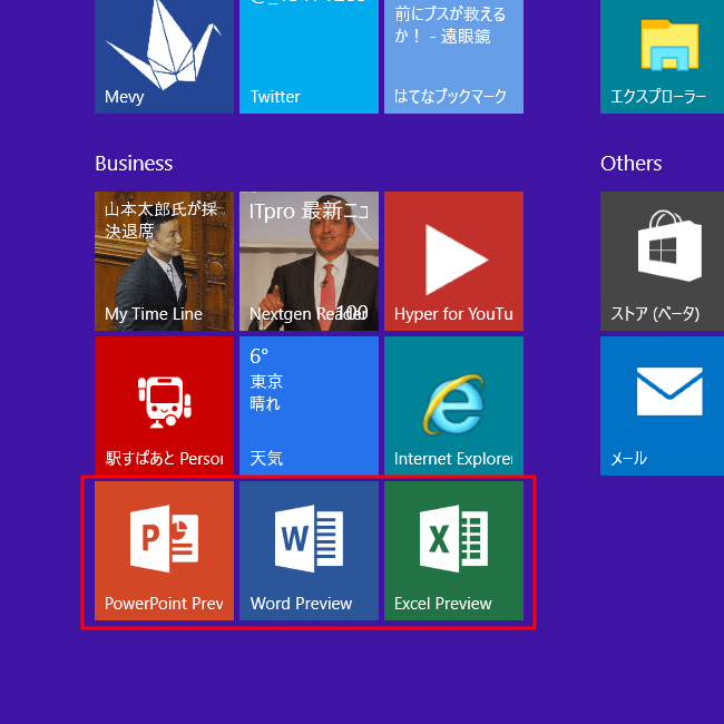 Office for Windows 10 タイル