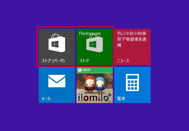 Windows 10 ストアが2つ