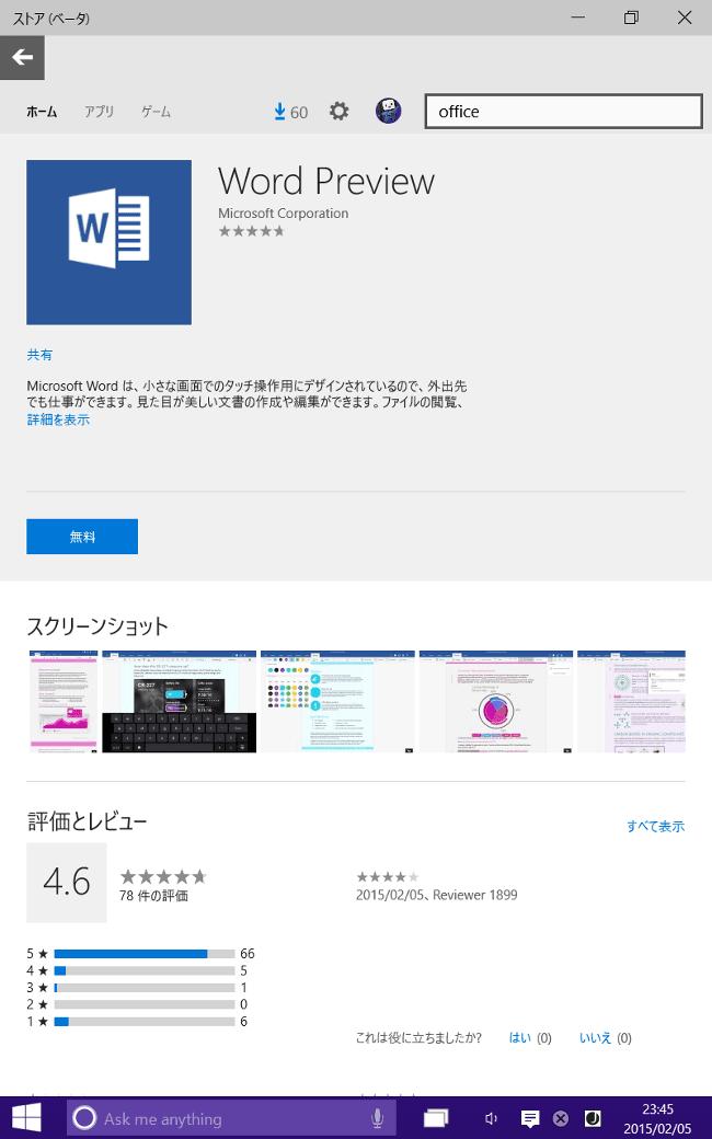 Office for Windows 10 インストール画面