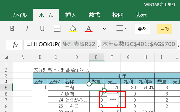 Excel Preview 入力その1