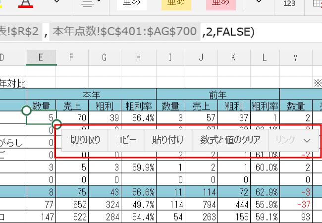 Excel Preview 入力その2