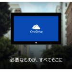 Dropboxのアカウントがあれば1年間OneDriveが100GB増量!
