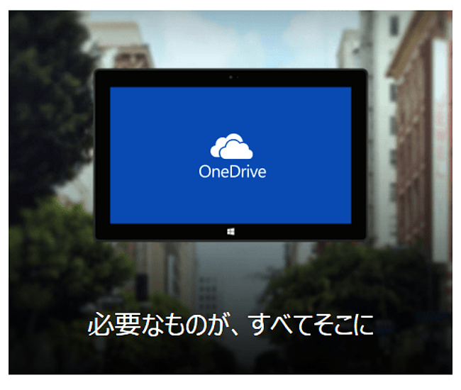 OneDrive Dropbox ボーナス100GB