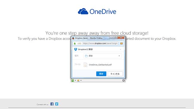 OneDrive Dropbox ボーナス3