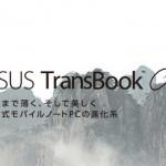 【速報】ASUS TransBook T90/T100/T300 Chi 日本でデビュー