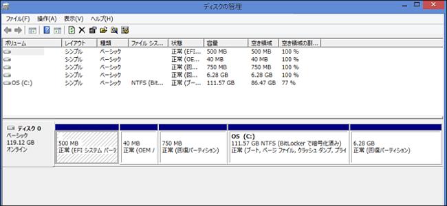 Venue 11 Pro ディスク管理