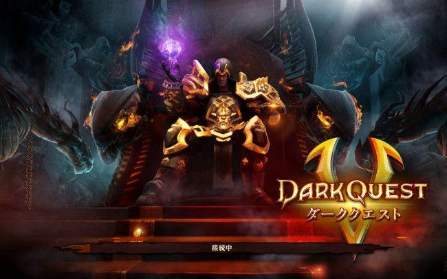 Dark Quest 5 タイトル画面