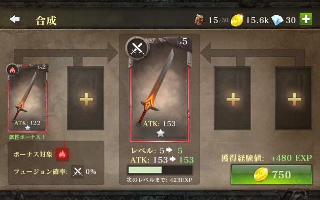 Dark Quest 5 装備の合成