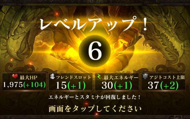 Dark Quest 5 レベルアップ
