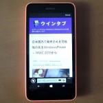 Lumia 636、大地に立つ!「こいつ、動くぞ」(実機レビュー)