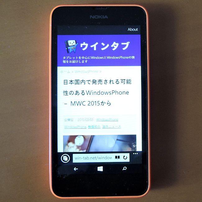Lumia 636でウインタブ