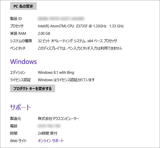 m-Stick システム情報