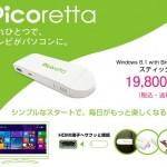 iiyama Picoretta(ピコレッタ) -スティックPCがまた登場!今年のトレンドになるか?