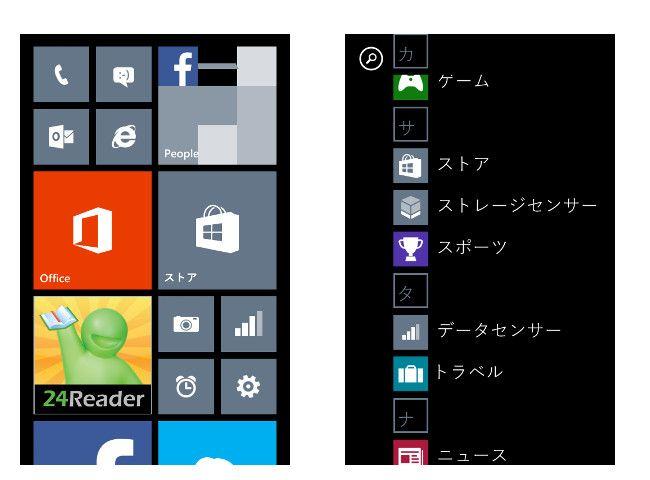 Lumia 636 グレーのタイル