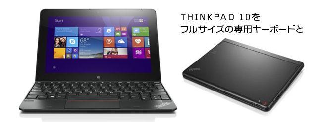 ThinkPad 10 キーボード装着