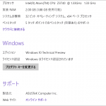 Windows 10 Technical Preview ビルド10041をタブレットで使う - 待望の新機能もあったよ