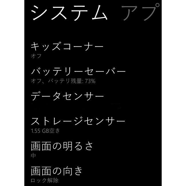 Lumia 636 設定メニュー