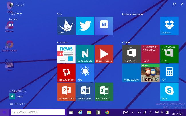 Windows 10 Technical Preview タブレットモード