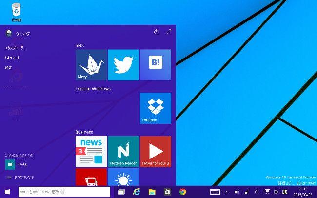 Windows 10 Technical Preview デスクトップ版