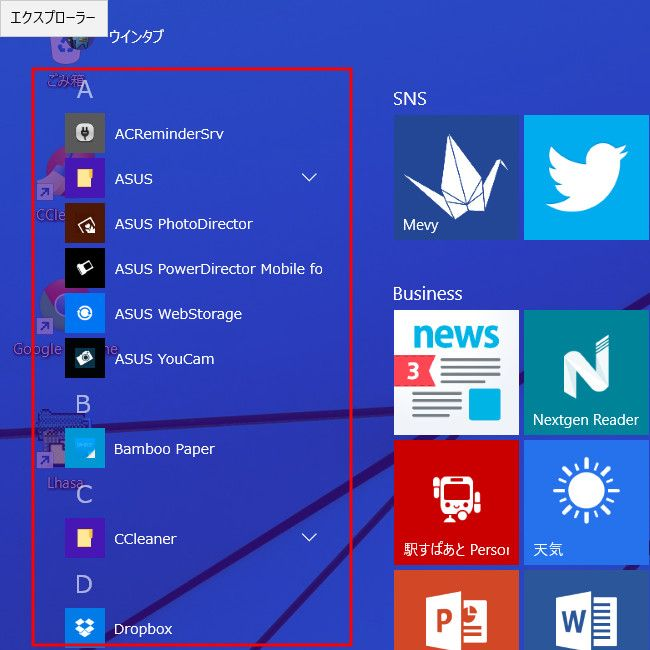 Windows 10 Technical Preview アプリ一覧