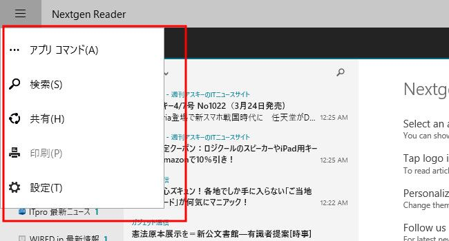 Windows 10 Technical Preview アプリのメニュー