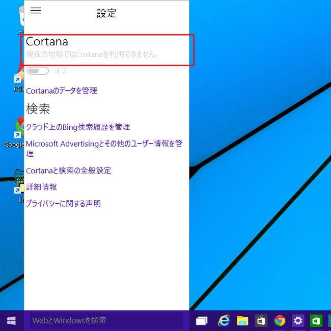 Windows 10 Technical Preview コルタナ日本非対応