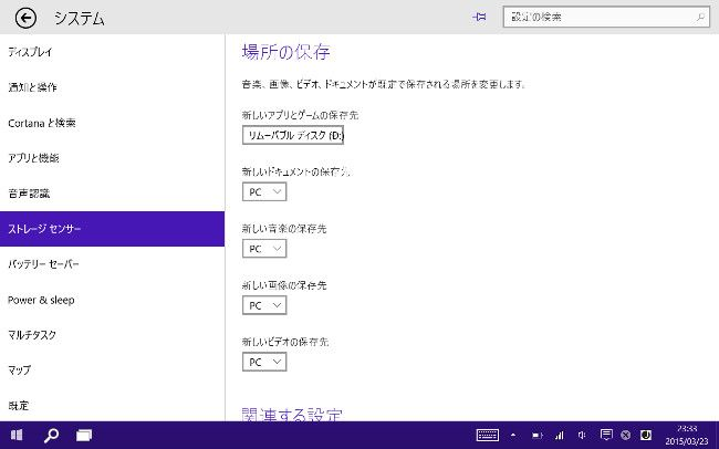 Windows 10 Technical Preview ストレージセンサー