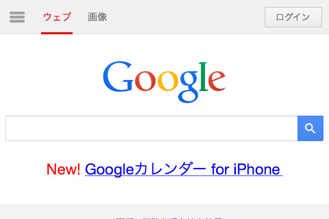 iPhone4Sのブラウザ表示