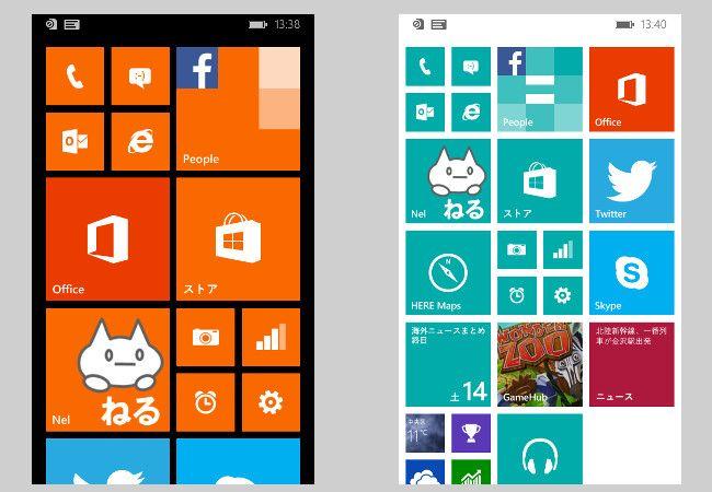 Lumia 636 スタート画面カスタマイズ