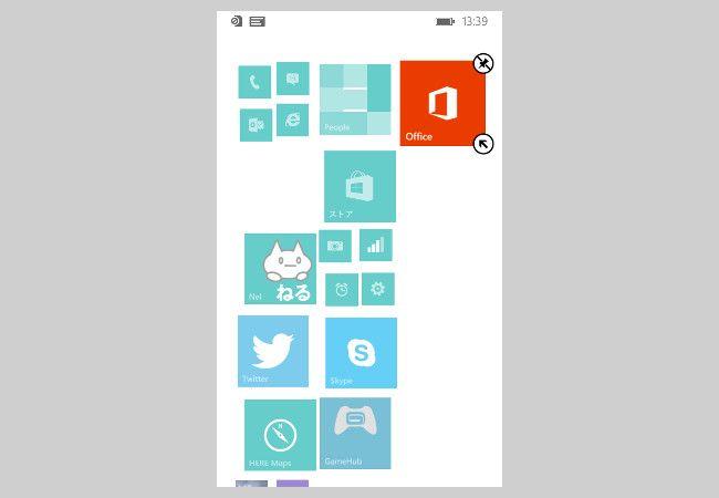 Lumia 636 タイルの移動