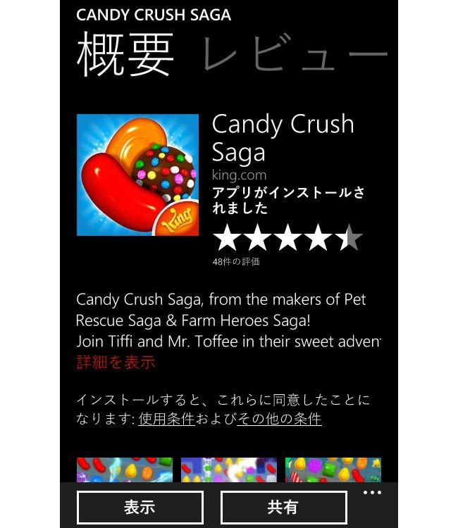 WindowsPhoneストア Candy Crush