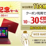 セール情報 - 富士通WEB MARTでリニューアルセールやってるよ!タブレットもお買い得