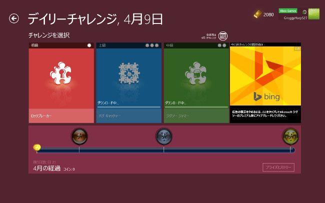 Microsoft Jigsaw デイリーチャレンジ