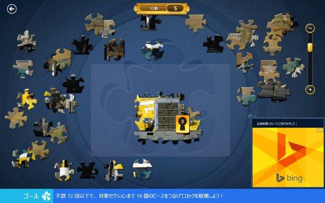 Microsoft Jigsaw ロックブレーカー