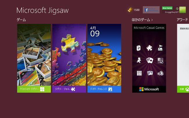 Microsoft Jigsaw メニュー画面