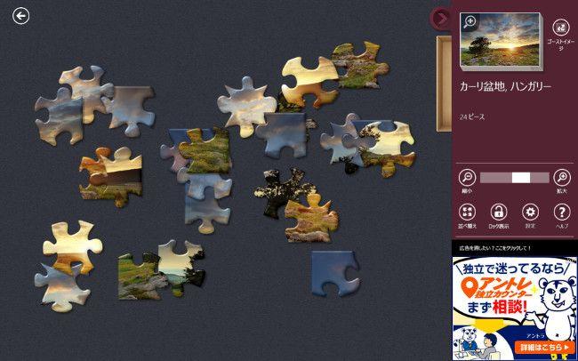 Microsoft Jigsaw ゲーム初期画面