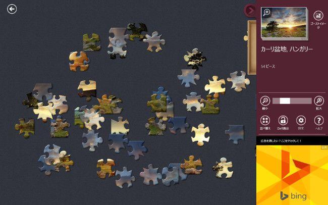 Microsoft Jigsaw 54ピース