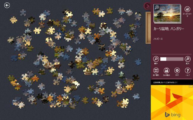 Microsoft Jigsaw 216ピース
