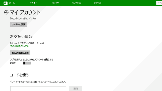 Windowsストアでのアカウント管理
