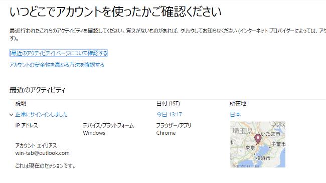 Microsoftアカウント セキュリティー管理