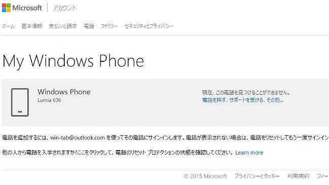 MicrosoftアカウントでWindowsPhoneの管理