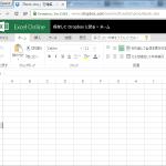Office OnlineとDropboxの連携が強化されて、さらに使いやすくなったよ!