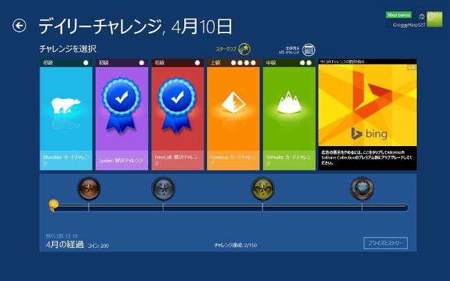 Solitaire Collection デイリーチャレンジ
