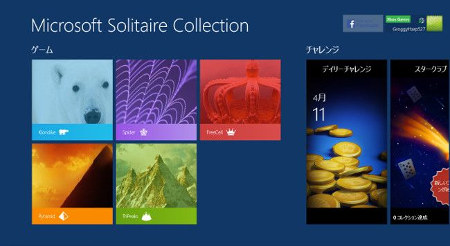 Microsoft Solitaire Collection メニュー