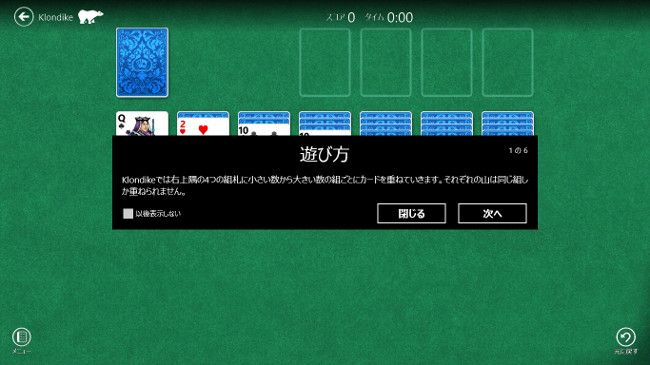 Solitaire Collection ゲーム説明